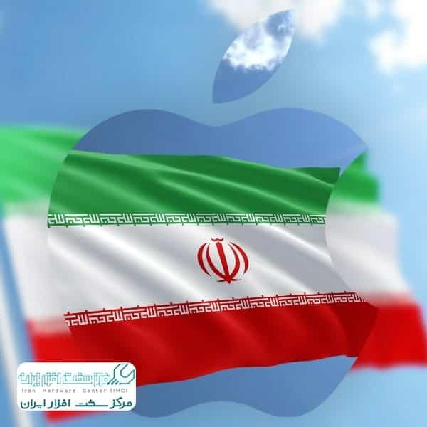 نمایندگی اپل در ایران
