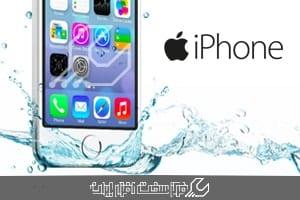 رفع مشکل آبخوردگی گوشی اپل