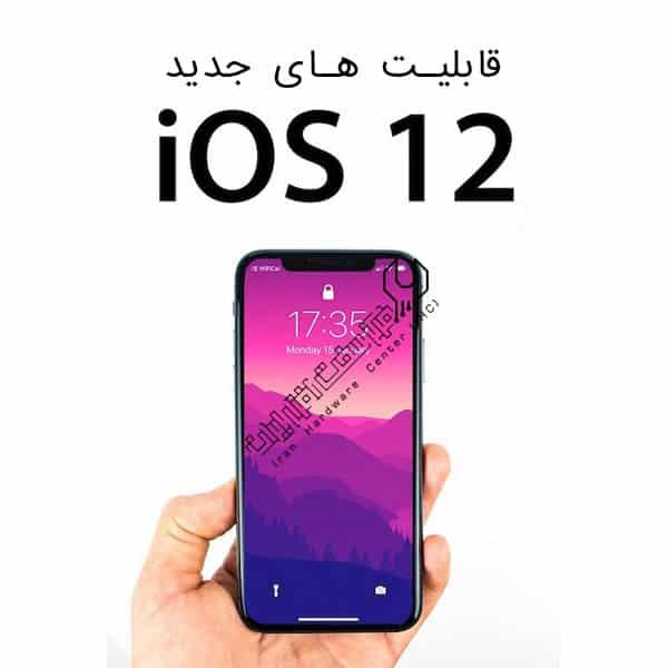 قابلیتهای جدید iOS 12