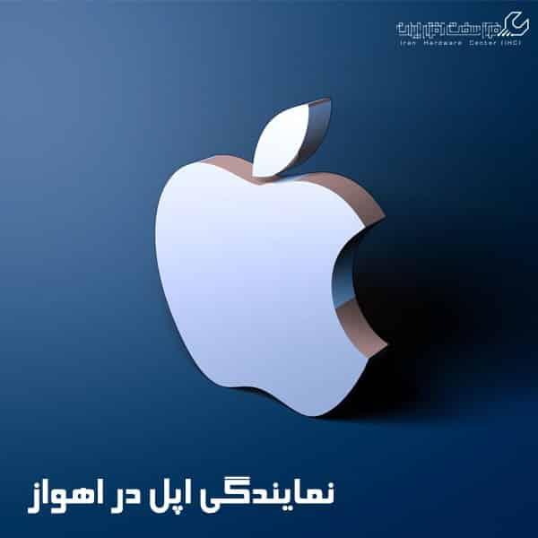 نمایندگی اپل در اهواز