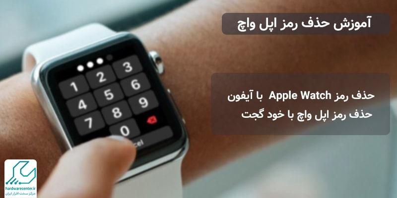 آموزش حذف رمز اپل واچ