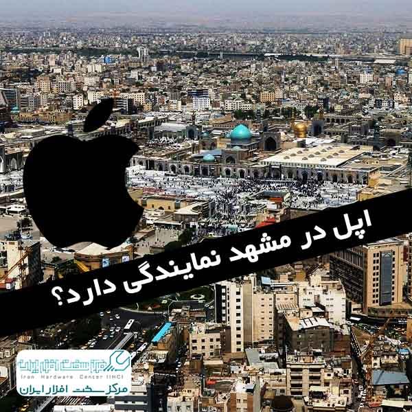 نمایندگی اپل در مشهد