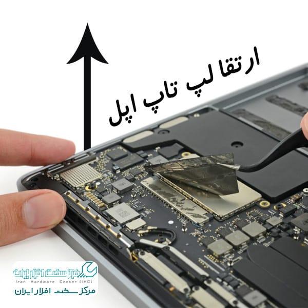 ارتقا لپ تاپ اپل
