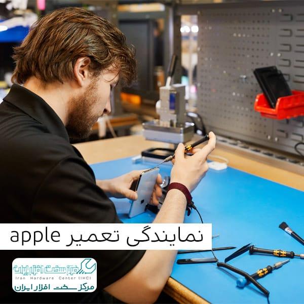 نمایندگی تعمیر apple