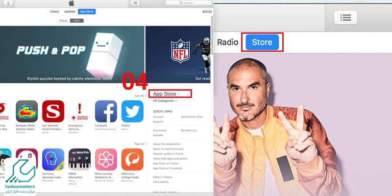 محیط اپ استور (App Store)