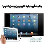 وصل کردن آیپد به تلویزیون