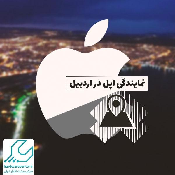 نمایندگی اپل در اردبیل