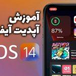 آپدیت iOS 14 در آیفون